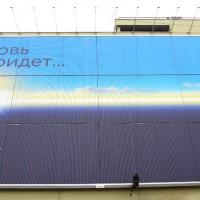 panneau LED géant