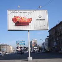 Panneau Trivision sur pied en Russie